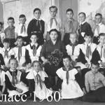 1966-4класс