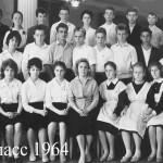 1966-8класс