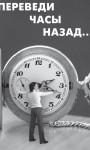 Переведи часы!
